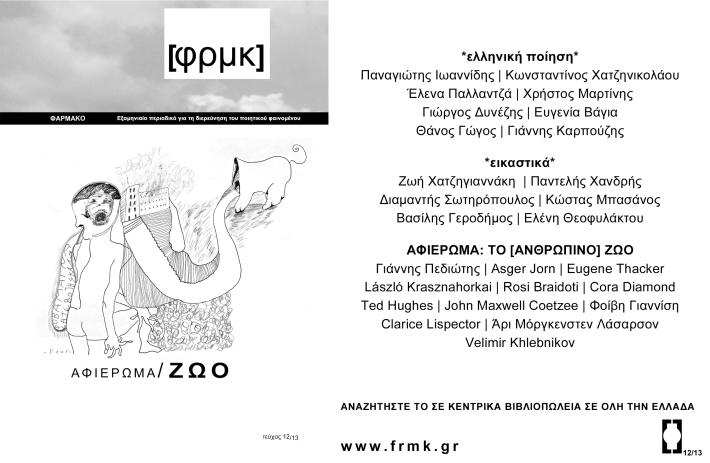 frmk12_13_bookjournal